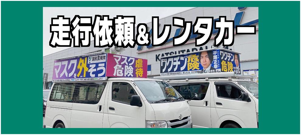 走行依頼&レンタルカー【マスクを外そうカー&ワクチン危険カー】