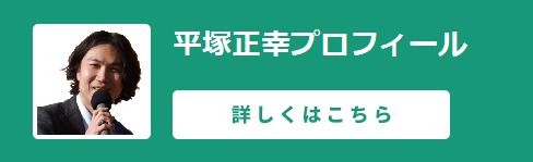 平塚正幸のプロフィール