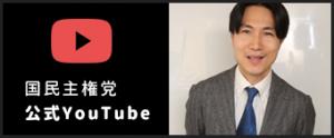 国民主権党 公式YouTube