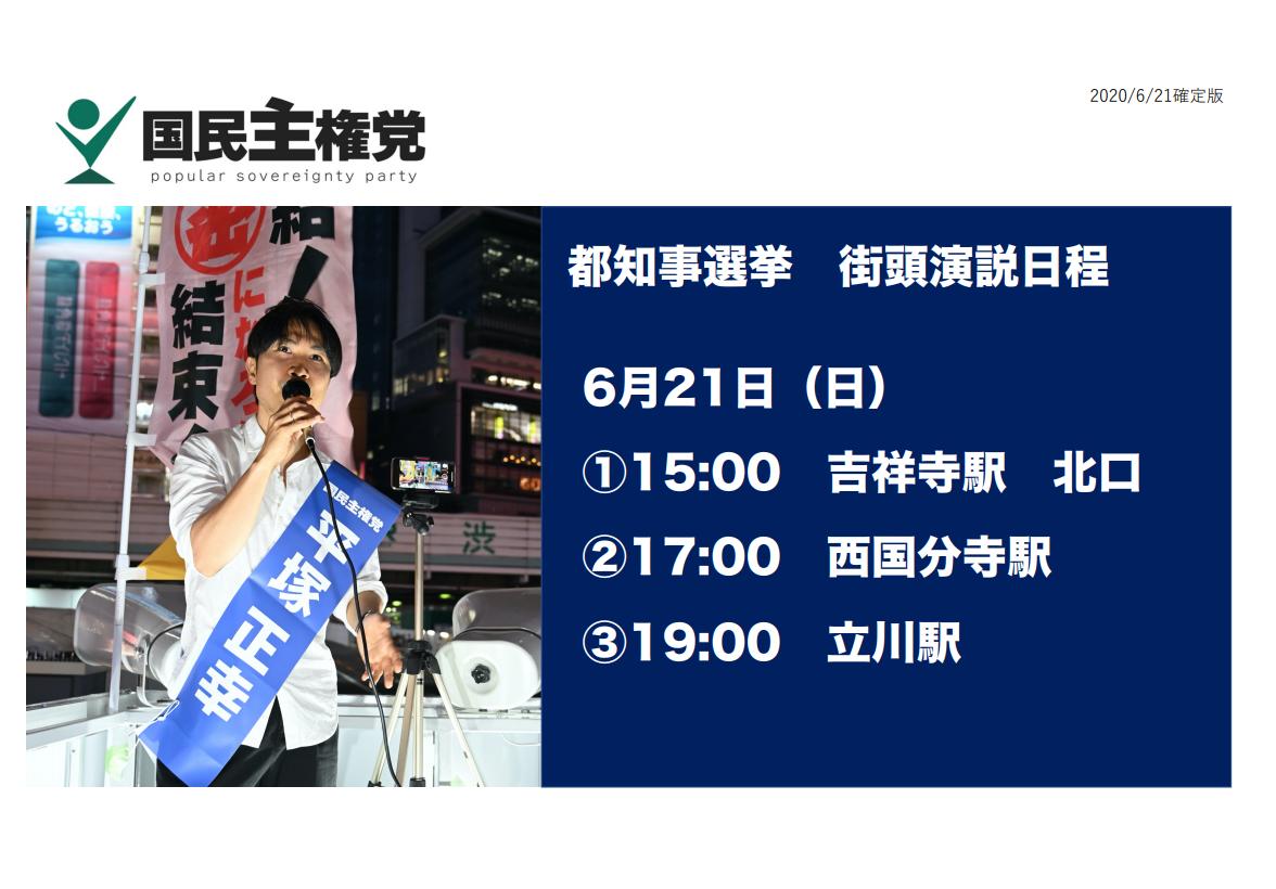 国民主権党平塚正幸の選挙演説予定