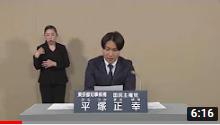 政見放送 2020東京都知事選挙 国民主権党「平塚正幸」NHK