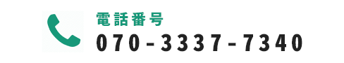 070-3337-7340
