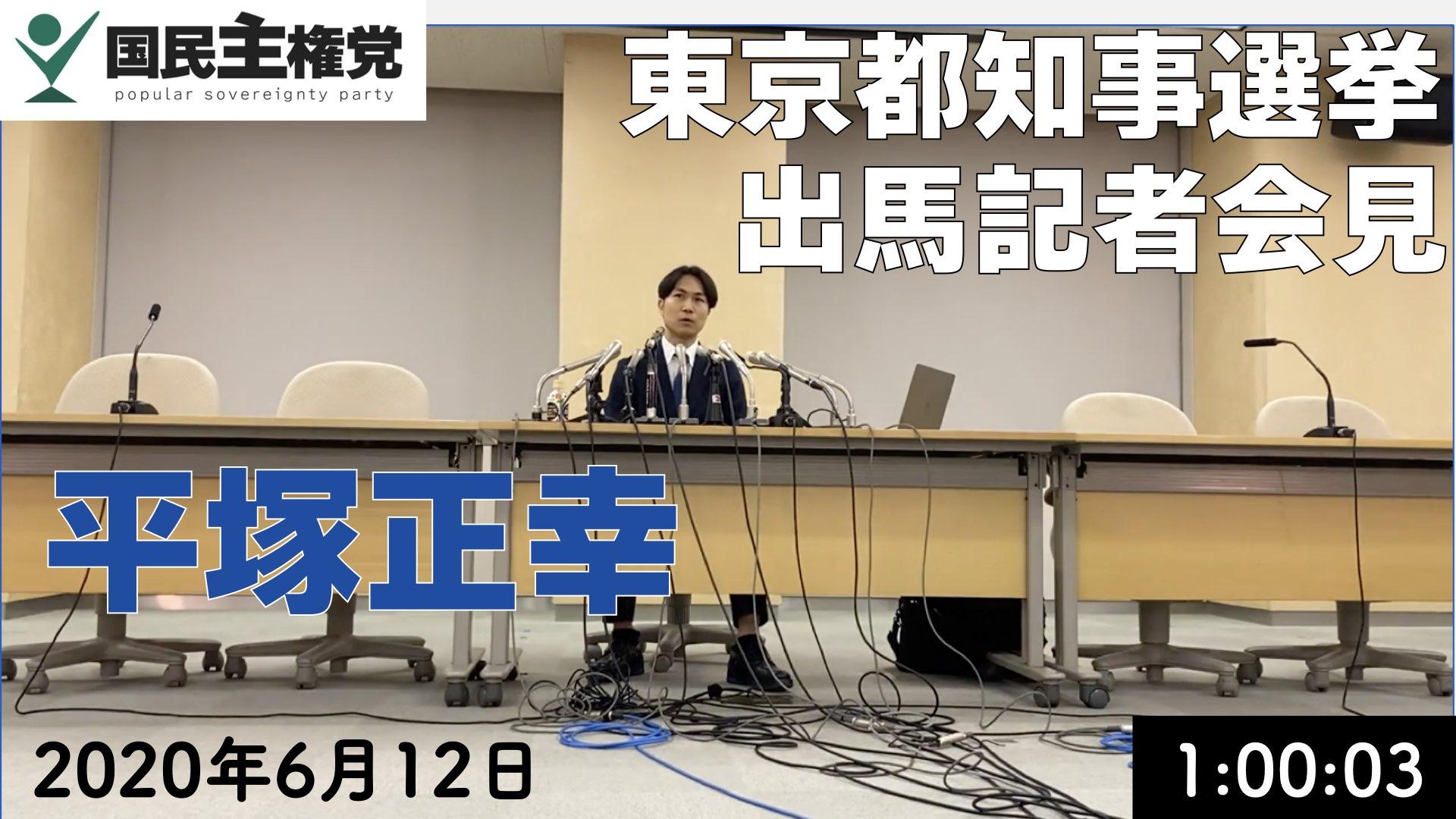 平塚正幸 東京都知事選挙出馬記者会見 国民主権党